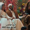 Download اغنيه فرح موسي وحلاوتهم / غناء احمد سعد / توزيع جيكا 2021 Mp3