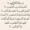 Download قران كريم بصوت جميل Mp3