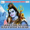 Download Dhaniya Bhulaib Ba Devghar Mp3