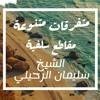 Download موعظة بليغة عن الموت و الإجتهاد في شهر رمضان   لفضيلة الشيخ سليمان الرحيلي Mp3