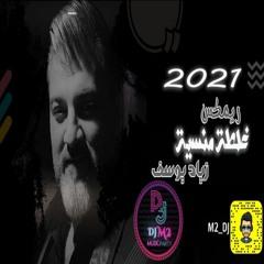 ريمكس - غلطة منسية - زياد يوسف 2021 DJ..M2