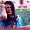 Download Holi Khele Raghuveera Awadh Me Mp3