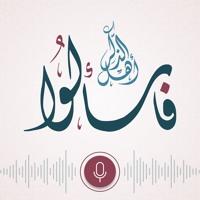 فاسألوا اهل الذكر   28 رمضان 1442 هـ