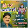 Download Om Jai Jagdish Hare - Vishnu Ji Ki Aarti (Hindi) Mp3
