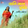 Download Holi Khele Surjota Mp3