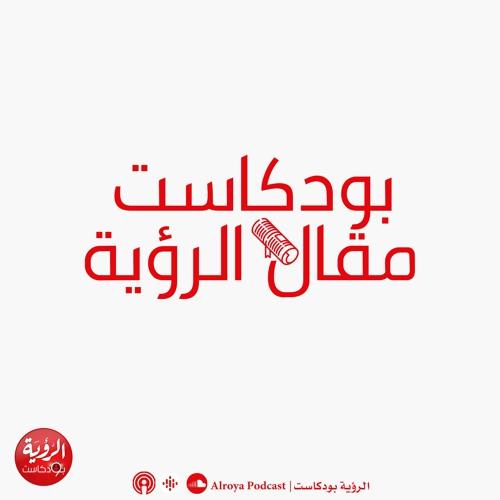 """مقال """"بلابل 2307 """" للكاتب خالد الحريبي"""