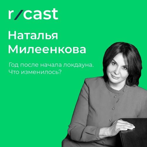 Наталья Милеенкова. Год после начала локдауна.