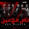 Download مهرجان ناس ملاعين - حسن شاكوش و المدفعجيه - توزيع ديزل Mp3