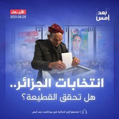 انتخابات الجزائر.. هل تحقق القطيعة؟