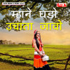 Download Tane Yaad Karein Nandlal Braj Ki Gurjariya Mp3