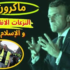 ماكرون ... و النزعات الانفصالوية ... و الإسلام الفرنسي