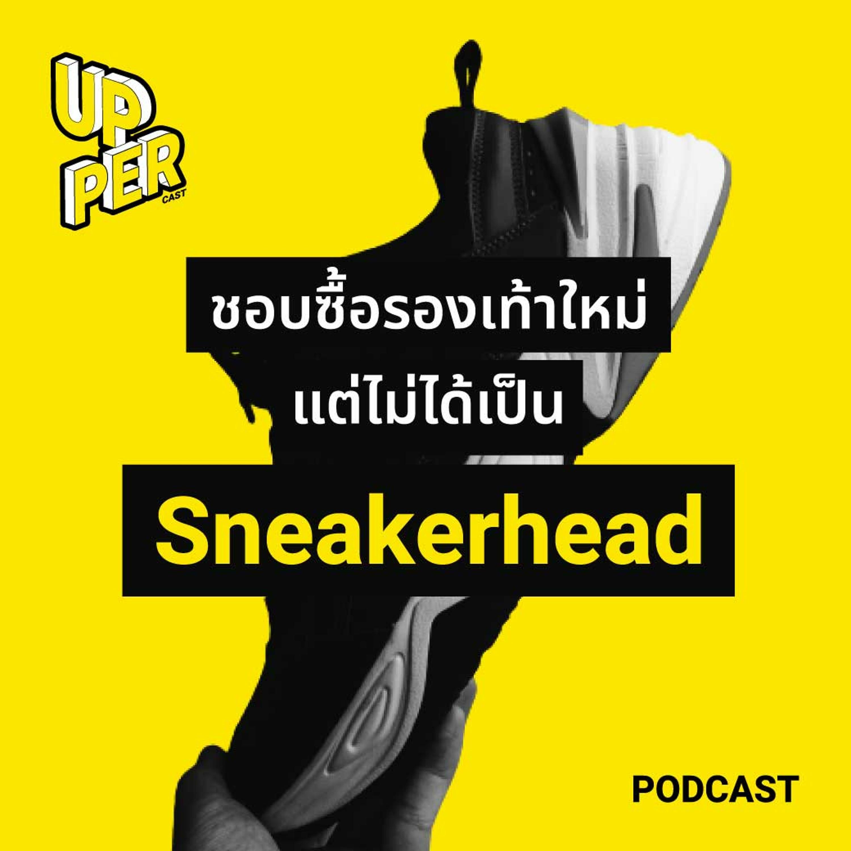 UpperCAST - ชอบซื้อรองเท้าใหม่ แต่ไม่ได้เป็น Sneakerhead