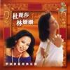 Ceng Zai Na Yuan Shan Li [Feng Xin Zi]