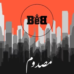 BeBASH   مصدوم   (Official Audio)