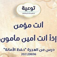 أنت مؤمن إذاً أنت أمين مأمون - د.محمد خير الشعال