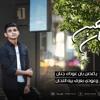 Download يا غصن بان - يحيي علاء (Lyrics Video ) Mp3