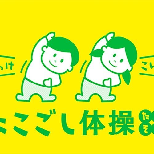 Yokogoshi Taisou Song
