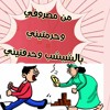 Download اغاني عيد الام 2021 اغاني شعبي جديده هتموت ضحك Mp3
