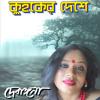 Download E Sudhu Alas Maya Mp3