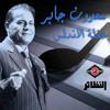 Download موال الجمل و انت العزيز Mp3
