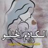 Download حازم أحمد و دنيا سليم - الكلام الحلو   Hazem Ahmed & Donia Selim - Elkalam Elhelw Mp3