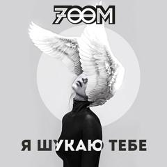 700M - Я ШУКАЮ ТЕБЕ (Radio Edit)