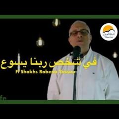 ترنيمة في شخص ربنا يسوع - الحياة الافضل - ترانيم زمان  Fi Shakhs Rabena Yasou - Better Life