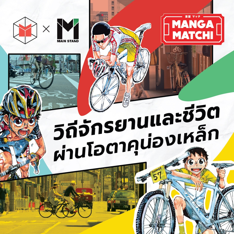 วิถีจักรยานและชีวิต ผ่านโอตาคุน่องเหล็ก MANGA MATCHI EP03