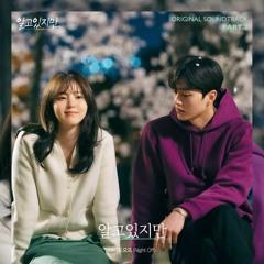 Night Off (나이트오프) - 알고있지만 (Nevertheless 알고있지만, OST Part 2)