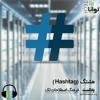 هشتگ (Hashtag)
