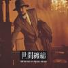 Zai Xiang Yu Ye Xu Lai Sheng (Album Version)