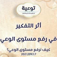 أثر التفكير في رفع مستوى الوعي - د.محمد خير الشعال