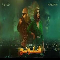 SALMA RACHID ft DON BIGG CHLOUNEJ  I (سلمى رشيد & دون بيغ - شلونج ( فيديو كليب حصري.mp3