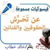 عن تحرش_الحقوقيين|خالد خطاب|فيسبوكيات مسموعة