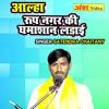 Download Alha Roop Nagar Ki Ghamashan Ladayi Mp3