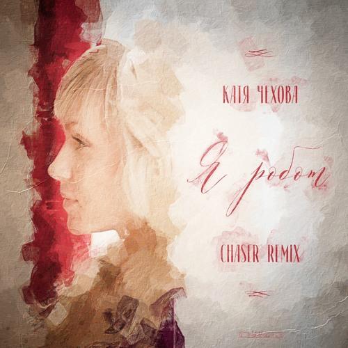 Download Катя Чехова - Я-Робот (ChaseR Remix) (Single) mp3