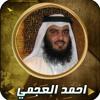 Download أحمد العجمي - القرآن الكريم - الجزء الثلاثون (جزء عم) Mp3