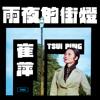 Nan Wang Chu Lian De Qing Ren