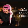 Download جفت دموع العين Mp3