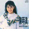 Ru Guo Ni Shi Zhen De Ai Wo (Album Version)