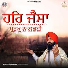 Har Jaisa Purakh Na Labhyi    Bhai Jasvinder Singh (Yamunanagar Wale)    Har Ka Simran