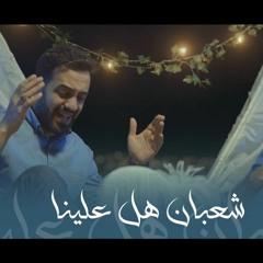 شعبان هل علينا   2021 - ميرزا محمد الخياط