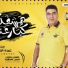 Download اغنية هشغلكم كبار عندي غناء عبده المصري - توزيع شطه الماستر 2020 Mp3