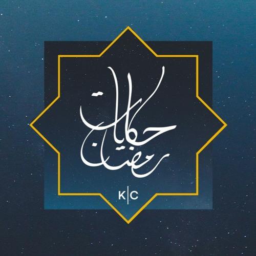 Hkayat Ramadan | حكايات رمضان