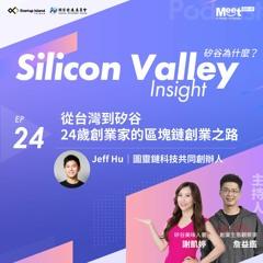 EP 24- 從台灣到矽谷,24歲創業家的區塊鏈創業之路 專訪圖靈鏈科技共同創辦人 Jeff Hu