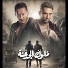 """اغنية """"احنا دولة"""" - مسلسل """"ملوك الجدعنة"""" رمضان ٢٠٢١ - غناء عمرو سعد و مصطفى شعبان مع المدفعجية"""