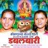 Download Chandra Bhagechya Tirala Mp3