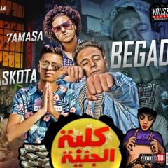 مهرجان كلبة الجنية    غناء . بيجاد - بسكوتة    توزيع . حماصة برو    هيكسر ديجيهات مصر 2020