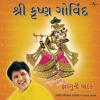 Shree Krishna Govind ( Dhun ) (Album Version)