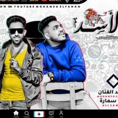 مهرجان انا الاسد (الي خارب التيك توك) مهرجانات 2020 - محمد الفنان/علي سماره كله بيدور عليه & MUSIC ♪